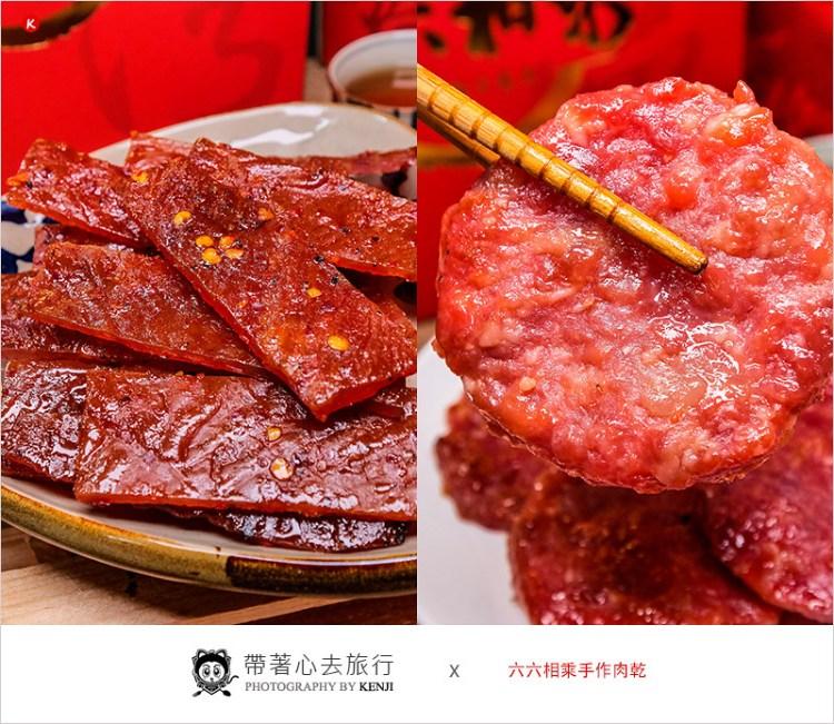 台中伴手禮 | 六六相乘手作肉乾-涮嘴好吃手作肉乾,接單後現烤直送,口味新鮮又道地,送禮自用都適合呦。