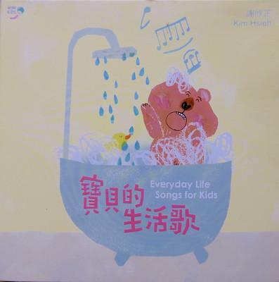 《寶貝的生活歌》專為小小孩創作的生活音樂