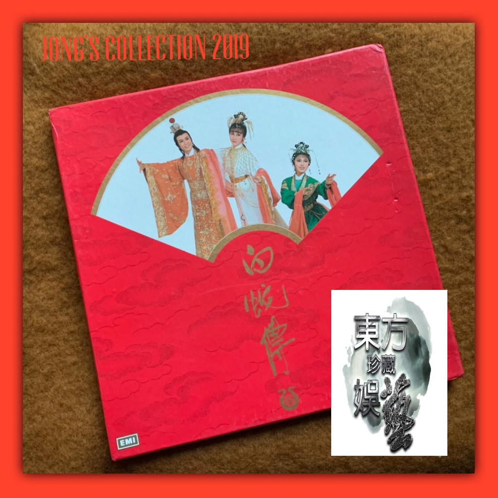2019 — DEC — 0390 | 白蛇傳 —— 1982年 羅文 著名 舞臺劇 豪華套裝 黑膠唱片 汪明荃 羅文 … | Flickr