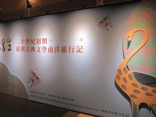 臺灣文學館「娘惹浮生—臺灣古典文學南洋旅行記」(已撤展)