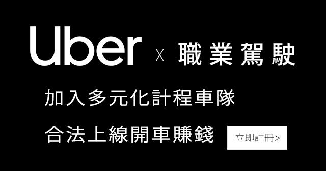 Uber司機(職業駕駛)×多元化計程車加入流程完整教學! @ HIROKING'S PLAZZA :: 痞客邦