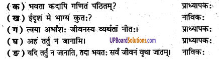 UP Board Solutions for Class 8 Sanskrit Chapter 6 किं ततं जानाति भवान् 1