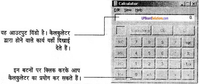 UP Board Solutions for Class 8 Computer Education (कम्प्यूटर शिक्षा) 50