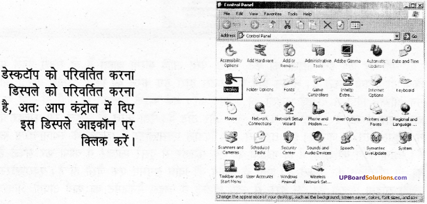 UP Board Solutions for Class 8 Computer Education (कम्प्यूटर शिक्षा) 31
