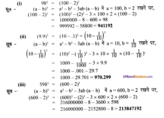 UP Board Solutions for Class 8 Maths Chapter 4 सर्व समिकाएँ 18