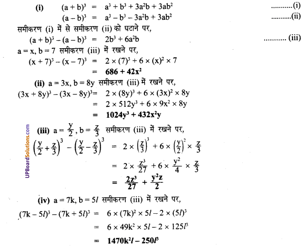 UP Board Solutions for Class 8 Maths Chapter 4 सर्व समिकाएँ 20