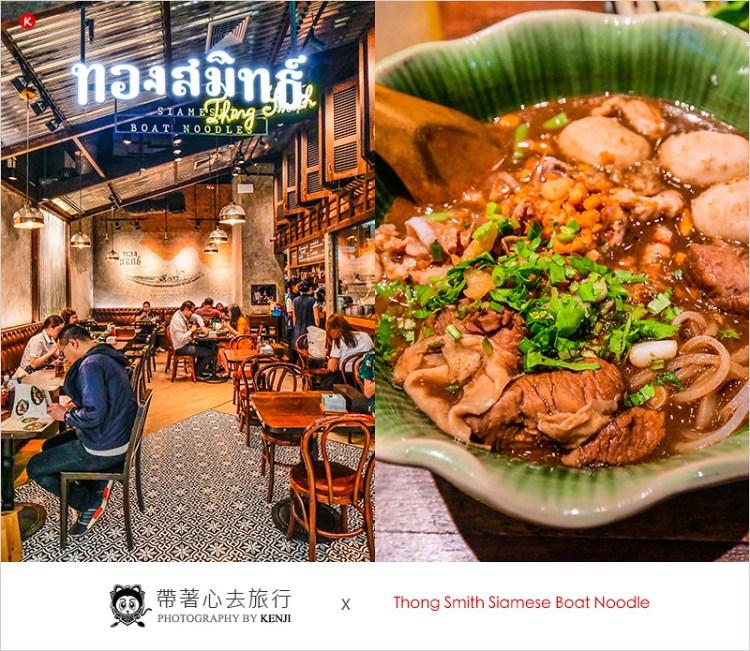 泰國曼谷船麵 | Thong Smith Siamese Boat Noodle(Central Embassy5樓)-超推薦豬肉泰式船麵,鹹香酸甜好好吃,辣椒超夠味,多款豬肉、牛肉任你搭配。