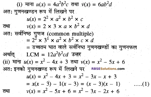 RBSE Solutions for Class 10 Maths Chapter 3 बहुपद Additional Questions 40