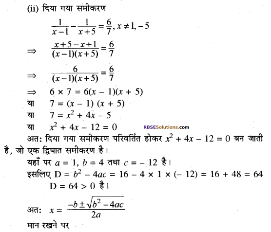 RBSE Solutions for Class 10 Maths Chapter 3 बहुपद Additional Questions 10
