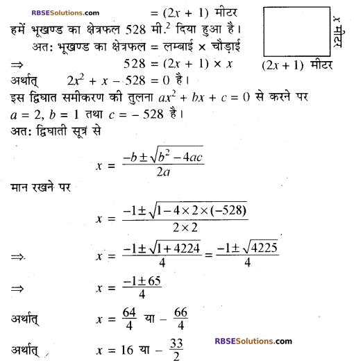RBSE Solutions for Class 10 Maths Chapter 3 बहुपद Additional Questions 7