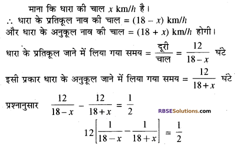 RBSE Solutions for Class 10 Maths Chapter 3 बहुपद Additional Questions 62