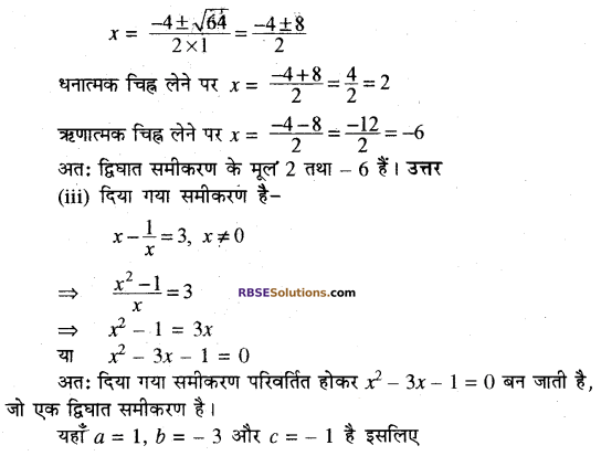 RBSE Solutions for Class 10 Maths Chapter 3 बहुपद Additional Questions 11