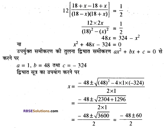 RBSE Solutions for Class 10 Maths Chapter 3 बहुपद Additional Questions 63