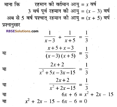 RBSE Solutions for Class 10 Maths Chapter 3 बहुपद Additional Questions 60