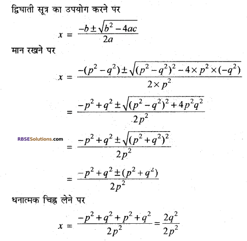 RBSE Solutions for Class 10 Maths Chapter 3 बहुपद Additional Questions 14