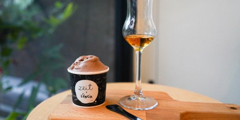 中山甜點推薦|ZEIT X LINCK 采。時代:想喝酒又想吃義式冰淇淋Gelato,那就來這吧!大人的冰淇淋佐酒.手工自製100種冰淇淋聖代@捷運中山站甜點.赤峰街甜點