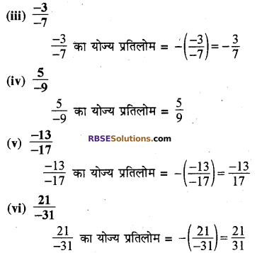 RBSE Solutions for Class 8 Maths Chapter 1 परिमेय संख्याएँ Ex 1.1 q7b