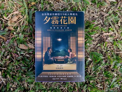 《夕霧花園》原著小說與電影
