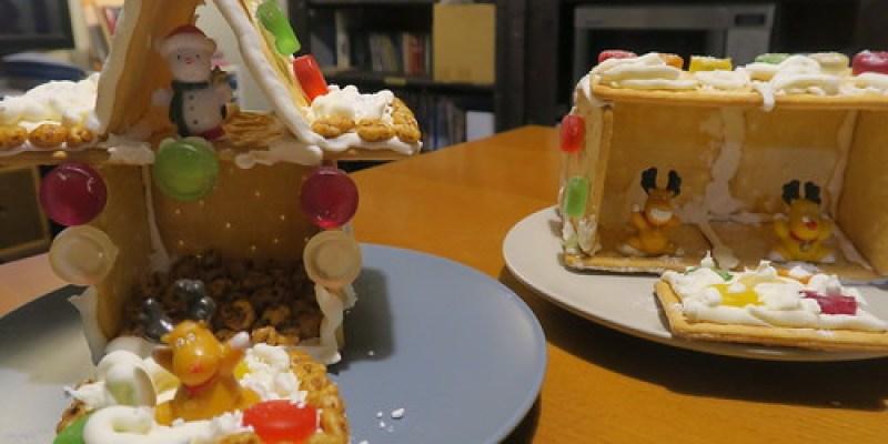 薑餅屋DIY:為什麼薑餅屋變成廟與車庫了?