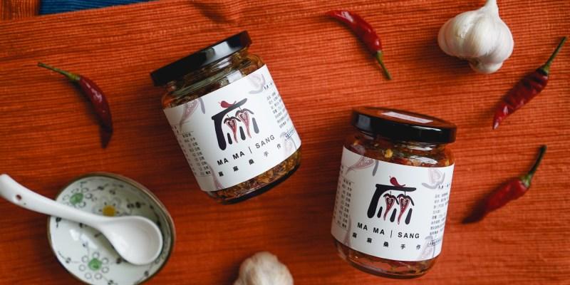 宅配辣椒醬|麻麻桑手作:傳承十多年麵攤好味道,朝天椒辣椒醬,香麻夠勁,還有宅配油蔥酥居家冰箱必備