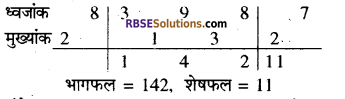 RBSE Solutions for Class 8 Maths Chapter 5 वैदिक गणित Ex 5.1 Q3