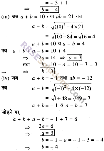 RBSE Solutions for Class 8 Maths Chapter 10 गुणनखण्ड In Text Exercise Q1a