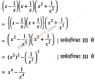 RBSE Solutions for Class 8 Maths Chapter 9 बीजीय व्यंजक Additional Questions Q6A