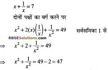 RBSE Solutions for Class 8 Maths Chapter 9 बीजीय व्यंजक Additional Questions Q6b