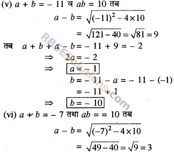 RBSE Solutions for Class 8 Maths Chapter 10 गुणनखण्ड In Text Exercise Q1b