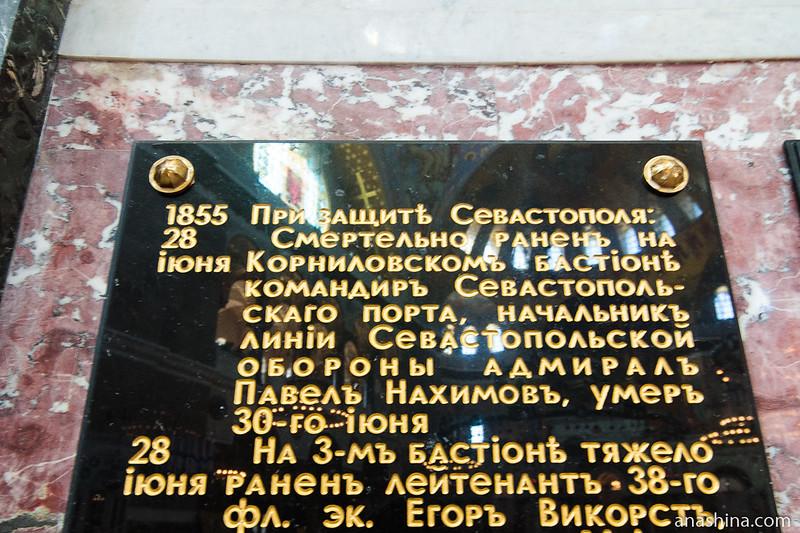 Надпись, посвященная адмиралу Нахимову, Морской Никольский собор, Кронштадт