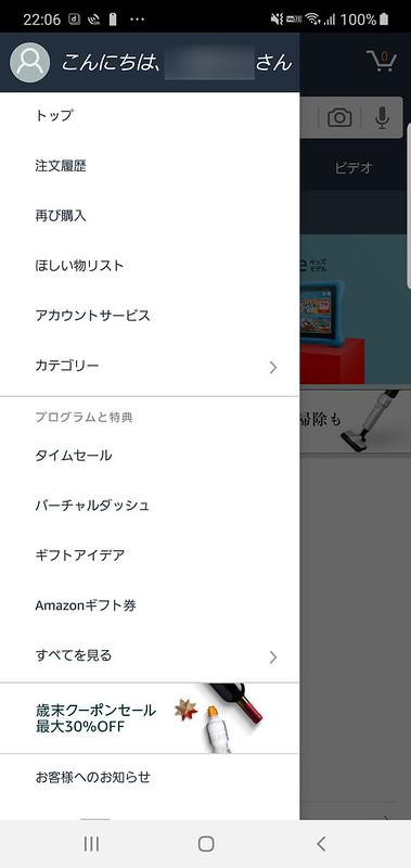 Screenshot_20191225-220651_Amazon Shopping