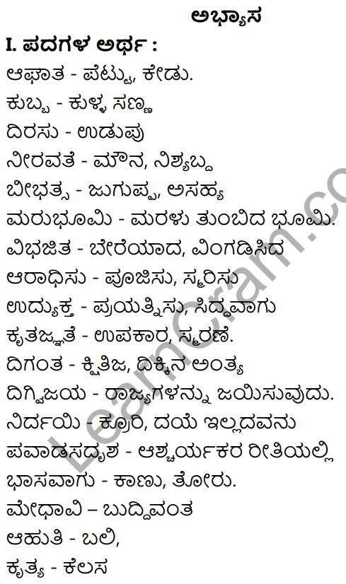 Tili Kannada Text Book Class 8 Solutions Gadya Chapter 2