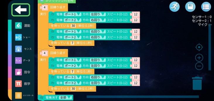 Screenshot_20191231-143318_Apitor Robot