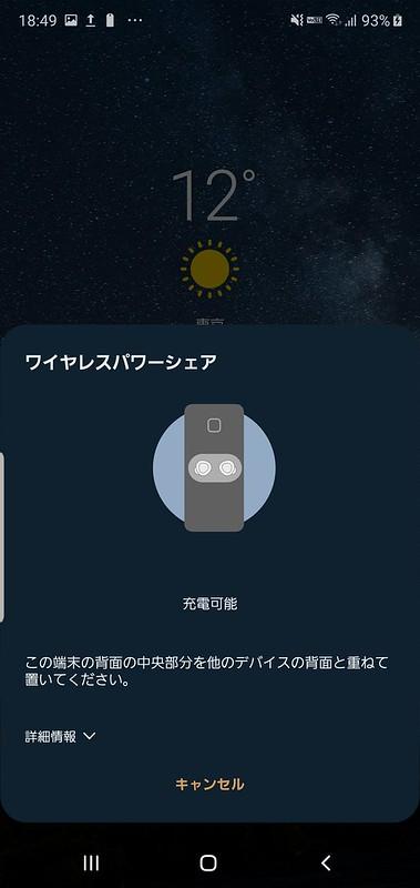 Screenshot_20200106-185000_Device care