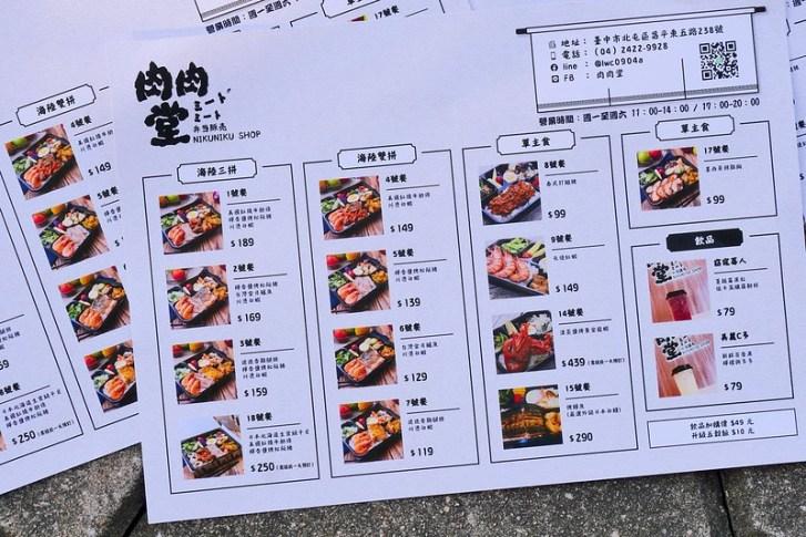 49350251406 8277b10db3 c - 肉肉堂便當_台中:黃金烤鰻魚便當豐盛好吃 海陸三拼牛肋條+白蝦+松阪豬份量更滿足!