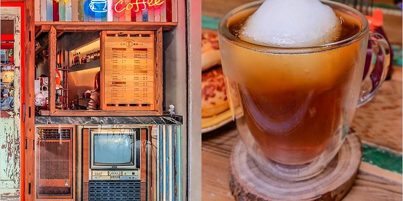 台中北區咖啡店   其美咖啡x其美不動產-古早味蒸奶、冬瓜雪淇、泰式奶茶,咖啡茶飲好好喝,還有賣貝果、滷味的懷舊裝潢咖啡店。