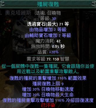 【POE】鍊魔標準(MSC)-100等守護弓版千力殭屍(2020/1/19更新) - iammissu的創作 - 巴哈姆特