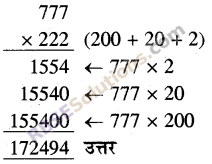RBSE Solutions for Class 5 Maths Chapter 3 गुणा भाग Ex 3.1 5