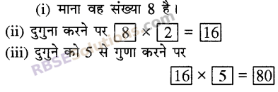 RBSE Solutions for Class 5 Maths Chapter 8 पैटर्न Additional Questions 24