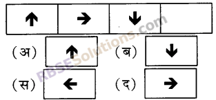 RBSE Solutions for Class 5 Maths Chapter 8 पैटर्न Additional Questions 1