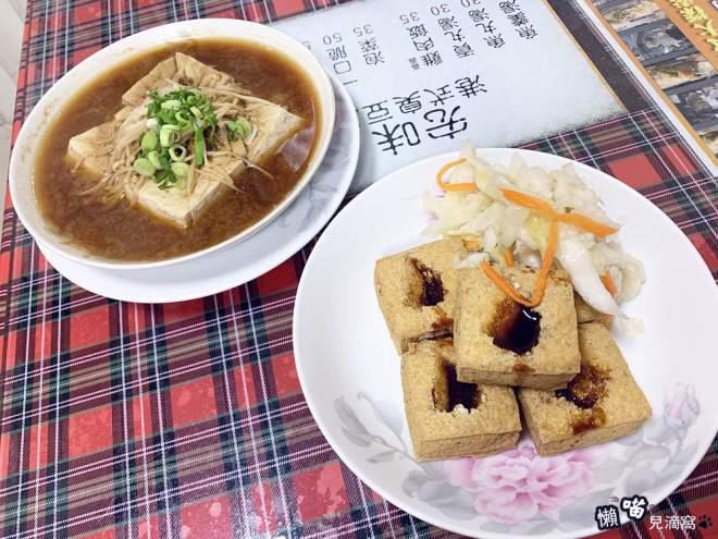宏味港式臭豆腐