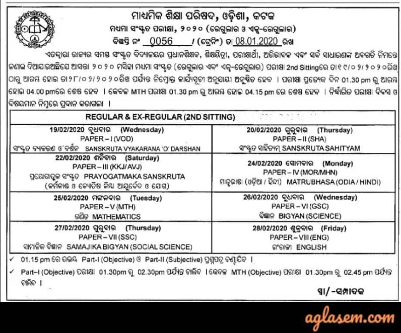 Odisha Madhyama Time Table 2020