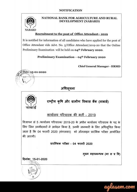 NABARD Office Attendant Exam Date 2020
