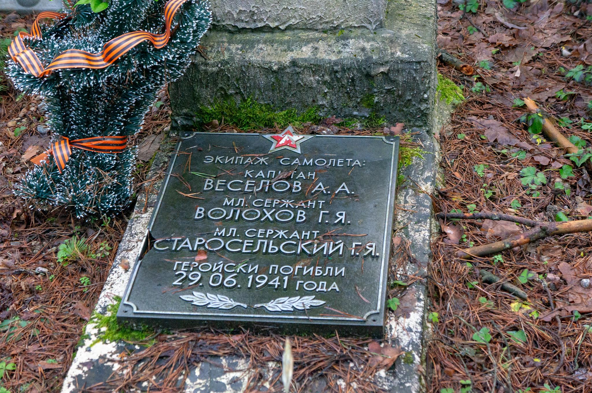 памятный знак о упавшем самолёте 29 июля 1941 года