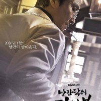 First Impression: Romantic Doctor Teacher Kim 2