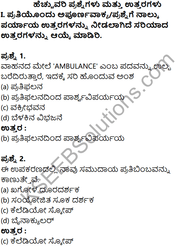 KSEEB Solutions for Class 8 Science Chapter 17 Namma Varnamaya Jagattu in Kannada 10