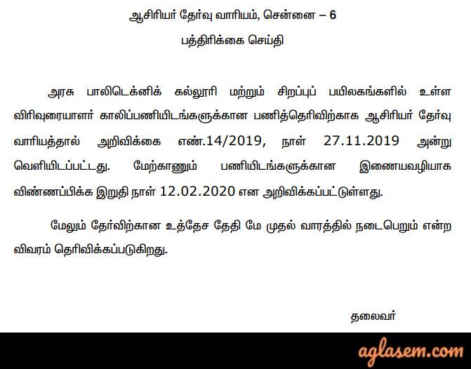 TN TRB Polytechnic Lecturer Online Application Form 2019-2020 (Over): Apply here. Know last date   AglaSem Career