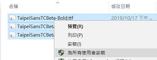 [Windows] Win10安裝字型檔時出現「不是有效的字型檔」 @ 小攻城師的戰場筆記 :: 痞客邦