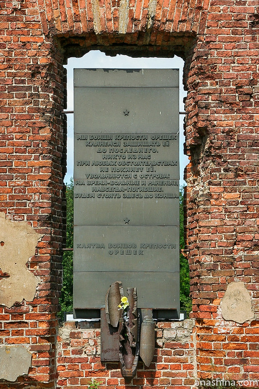 Клятва бойцов крепости Орешек