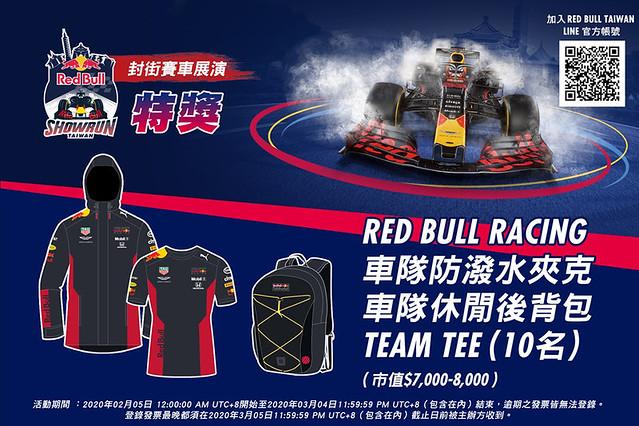 Red Bull Racing Showrun即將來臺開飆 登錄發票送LINE貼圖 限定周邊抽獎開跑 | ca汽車頻道